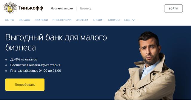 Вход в личный кабинет Тинькофф мобильный банк