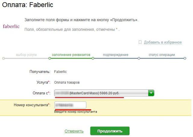 Как оплатить Фаберлик через Сбербанк онлайн