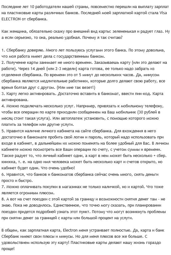 Карта Виза электрон Сбербанка: возможности