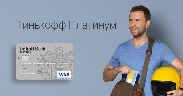 Все о кредитной карте Тинькофф банк, отзывы владельцев