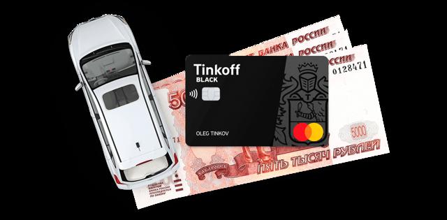 Автокредит Тинькофф банка: условия и процентная ставка