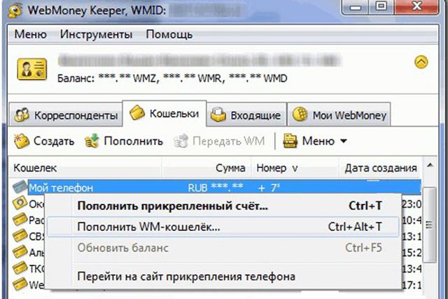 Как пополнить Вебмани с телефона