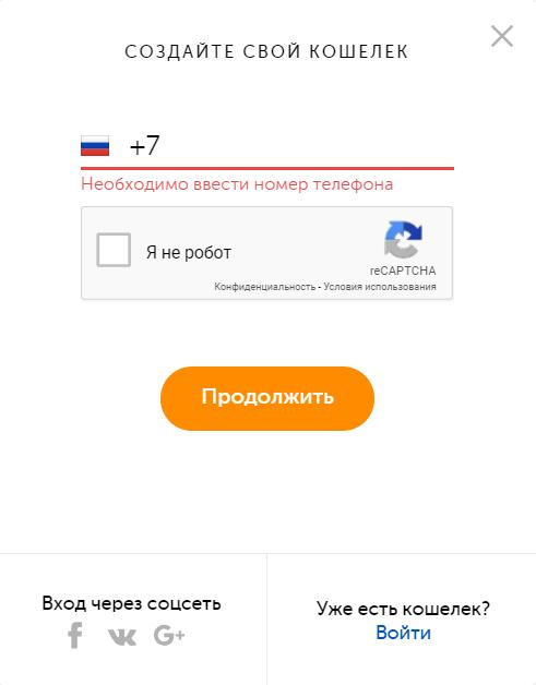 Как изменить номер телефона в Киви кошельке