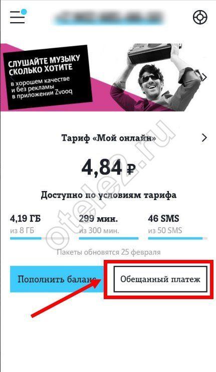 Доверительный платеж ТЕЛЕ2 Россия