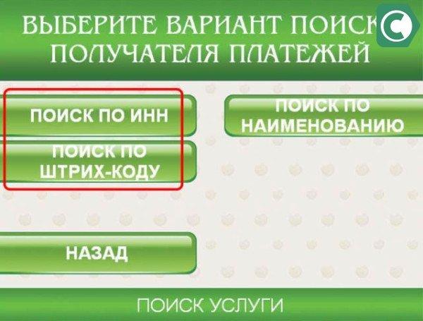 Как оплатить патент через Сбербанк онлайн или терминал