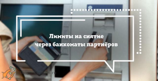 Банки-партнеры Росбанка, где снять деньги без комиссии