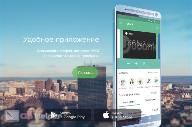 ubank - что это за программа на андроиде
