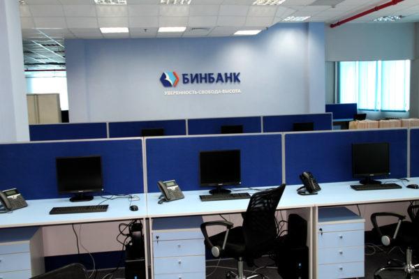 Бинбанк: кредит наличными онлайн