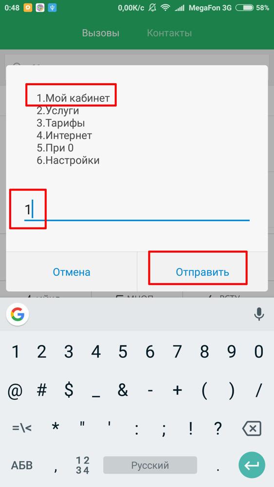 Как отключить подписки Мегафон