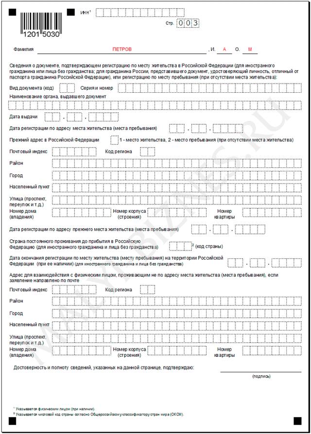Заявление на получение ИНН для физического лица