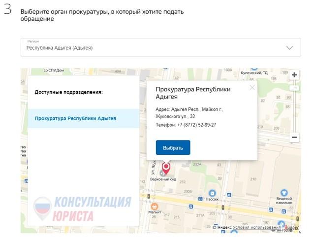 Жалоба в Роскомнадзор: как пожаловаться на сайт