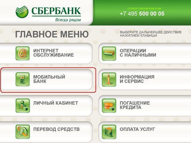 Как отключить Сбербанк онлайн
