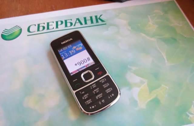 Как перевести мобильный банк на другой номер