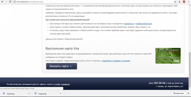 Виртуальная карта visa и mastercard: как создать