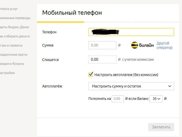 Как перевести с Яндекс денег на телефон любую сумму