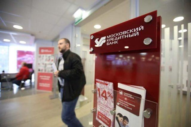 МКБ: рефинансирование кредитов других банков