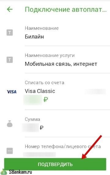 Как отключить автоплатеж Сбербанк через телефон Билайн