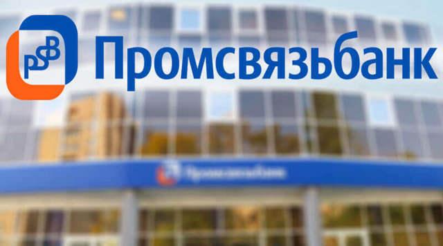 Мобильный банк ПСБ банка