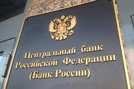 Жалоба на страховую компанию в ЦБ РФ поможет вам