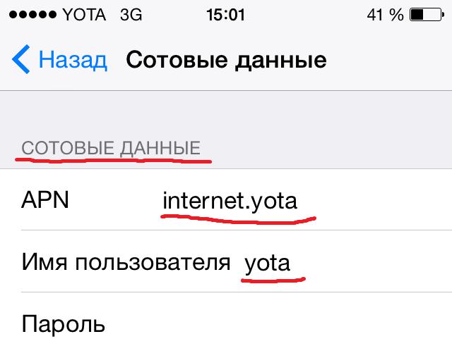 Как активировать сим карту Йота на телефоне, настроить интернет