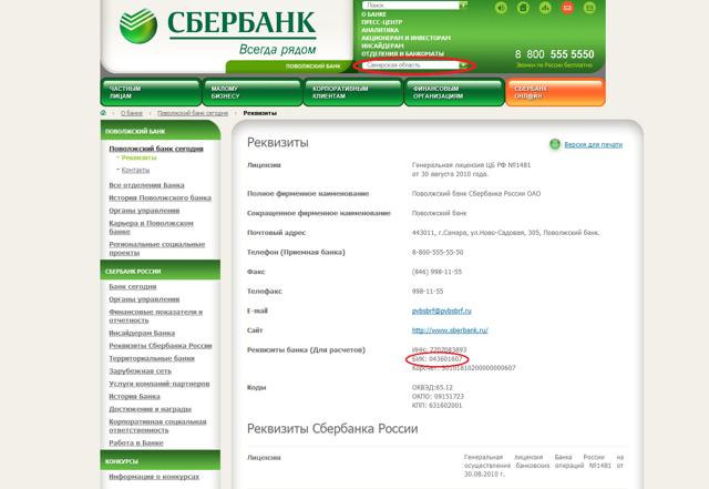 iban Сбербанка России: что это за код в реквизитах