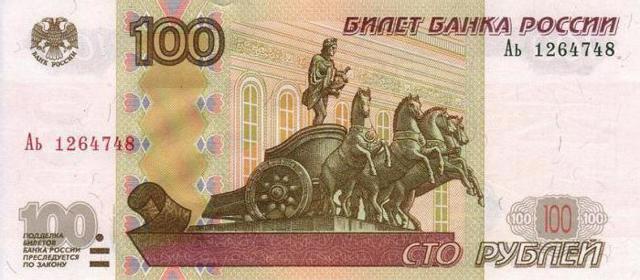 Денежные купюры России: номиналы банкнот Банка России