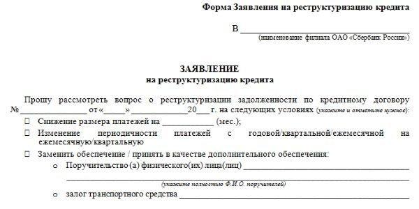 Заявление на рефинансирование кредита: образец