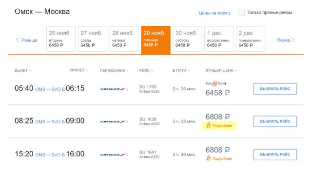 Карты Аэрофлота: мили, условия начисления