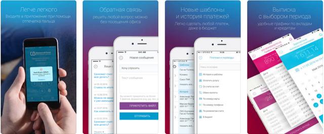 Как подключить мобильный банк Убрир и пользоваться им