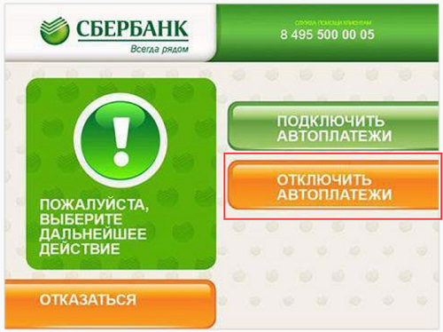 Как отключить мобильный платеж Сбербанка за сотовую связь
