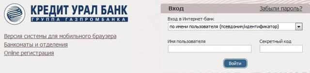 Директ Куб Магнитогорск: Кредитуралбанк