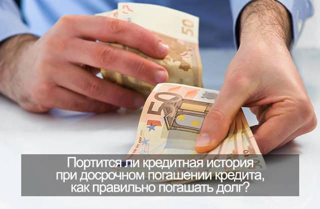 Досрочное погашение кредита: влияет на кредитную историю или нет?