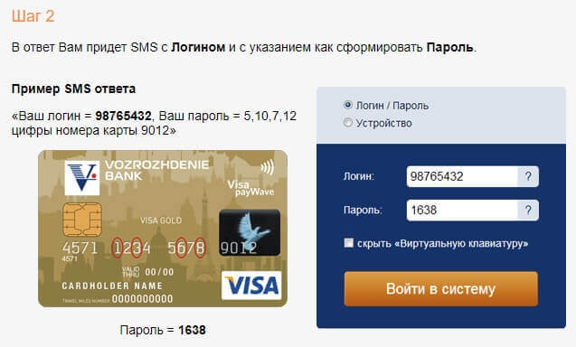 Мобильный банк Банка Возрождение