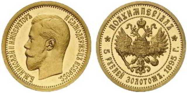 Золотые монеты царской России