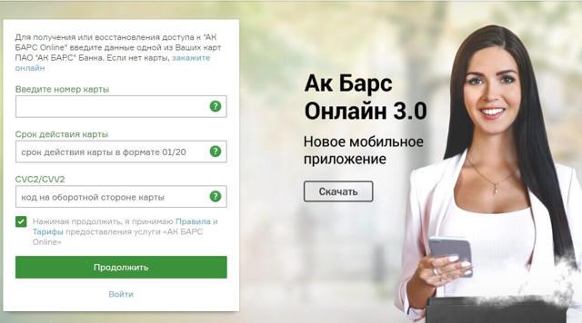 АК БАРС онлайн: регистрация и вход в интернет-банк