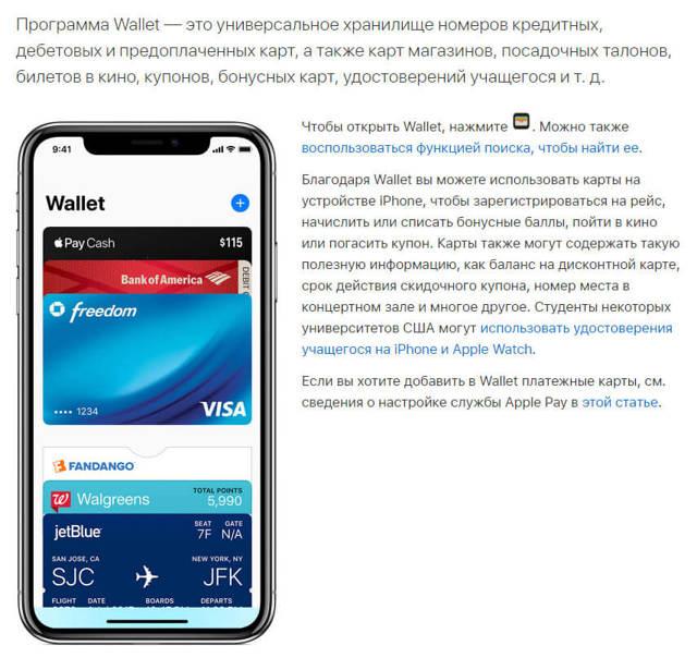 Как добавить карты в wallet на iphone