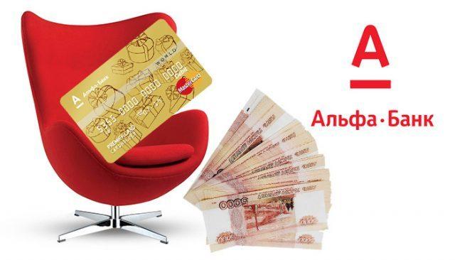 Альфа банк, пакет Комфорт: услуги и тарифы