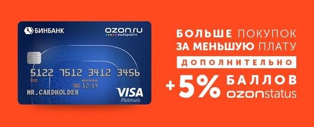 Кредитная карта Бинбанка: онлайн заявка