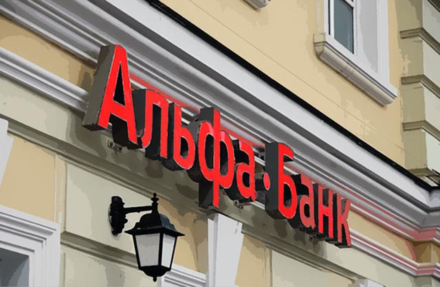 Как закрыть счет в Альфа Банке