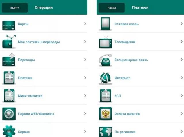 Как подключить мобильный банк Ханты Мансийского Банка
