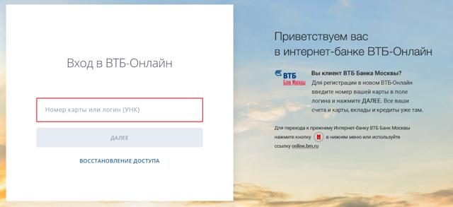 Как активировать ВТБ карту онлайн