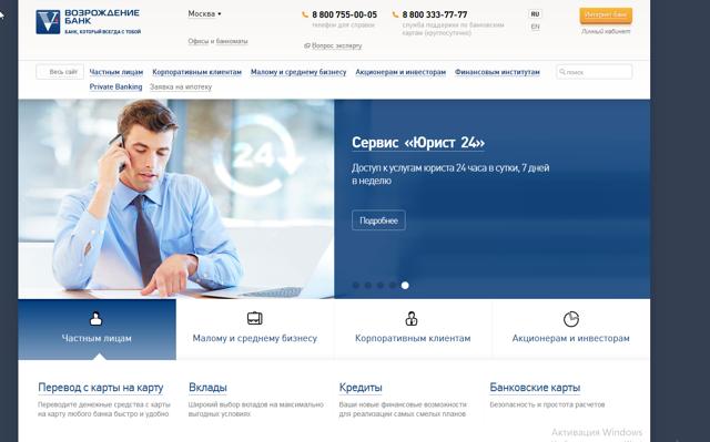 Банк Возрождение онлайн: как зарегистрироваться