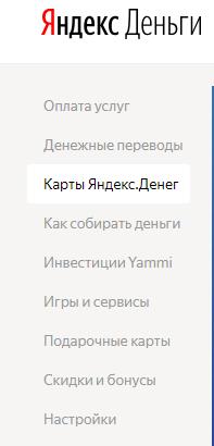Где посмотреть свой номер Яндекс кошелька, узнать номер счета