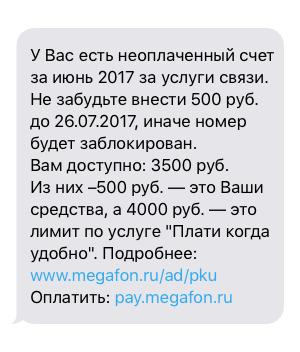 Как на Мегафон занять денег