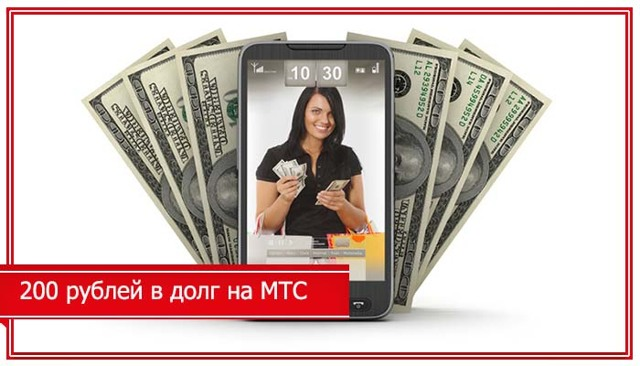 Как взять в долг на МТС на телефоне: условия предоставления услуги
