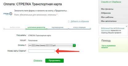 Как быстро и легко пополнить Стрелку через сбербанк онлайн