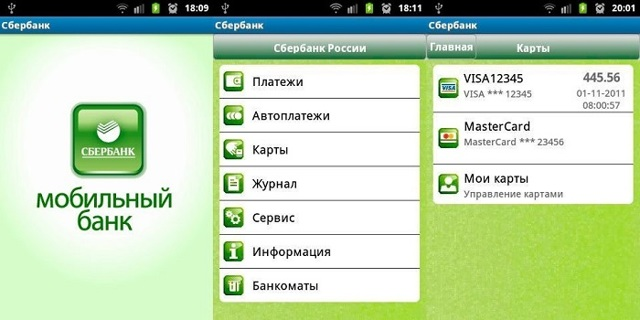 Как перечислить деньги через мобильный банк Сбербанка