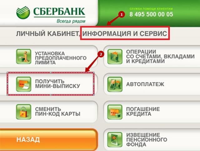 Детализация Сбербанк карты, распечатка операций