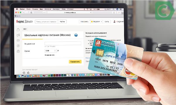 Как оплатить школьное питание через Сбербанк онлайн