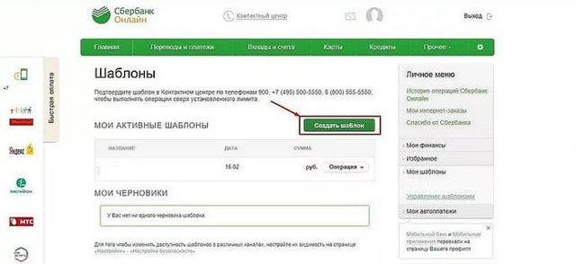 Как оплатить кредит Русский Стандарт банк